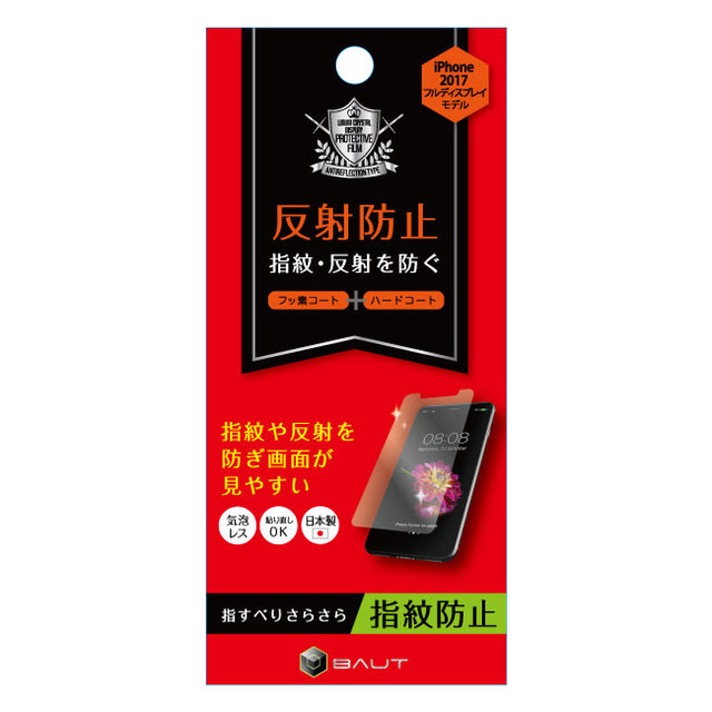 iPhoneX用反射防止フィルム